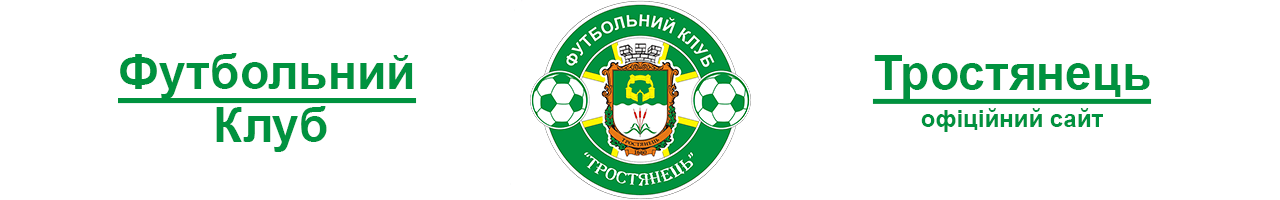 ФК Тростянець