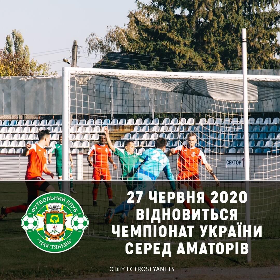 27 червня відновиться Чемпіонат України серед аматорів