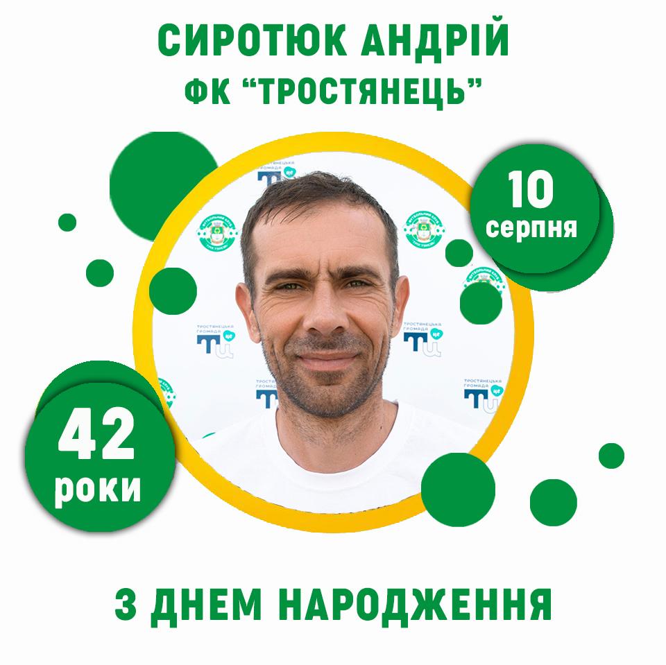 Андрій Сиротюк – 42 роки