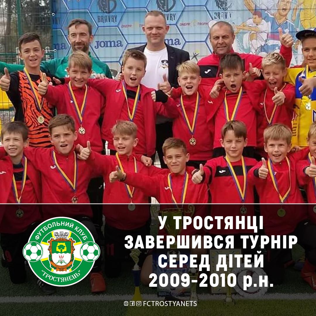 У Тростянці завершився турнір серед дітей 2009-2010 р.н.