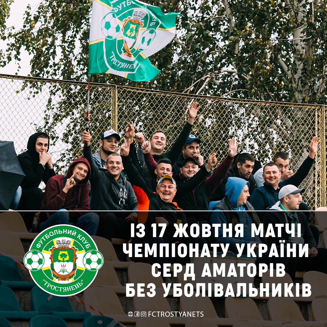 Із 17 жовтня матчі Чемпіонату України серед аматорів без уболівальників
