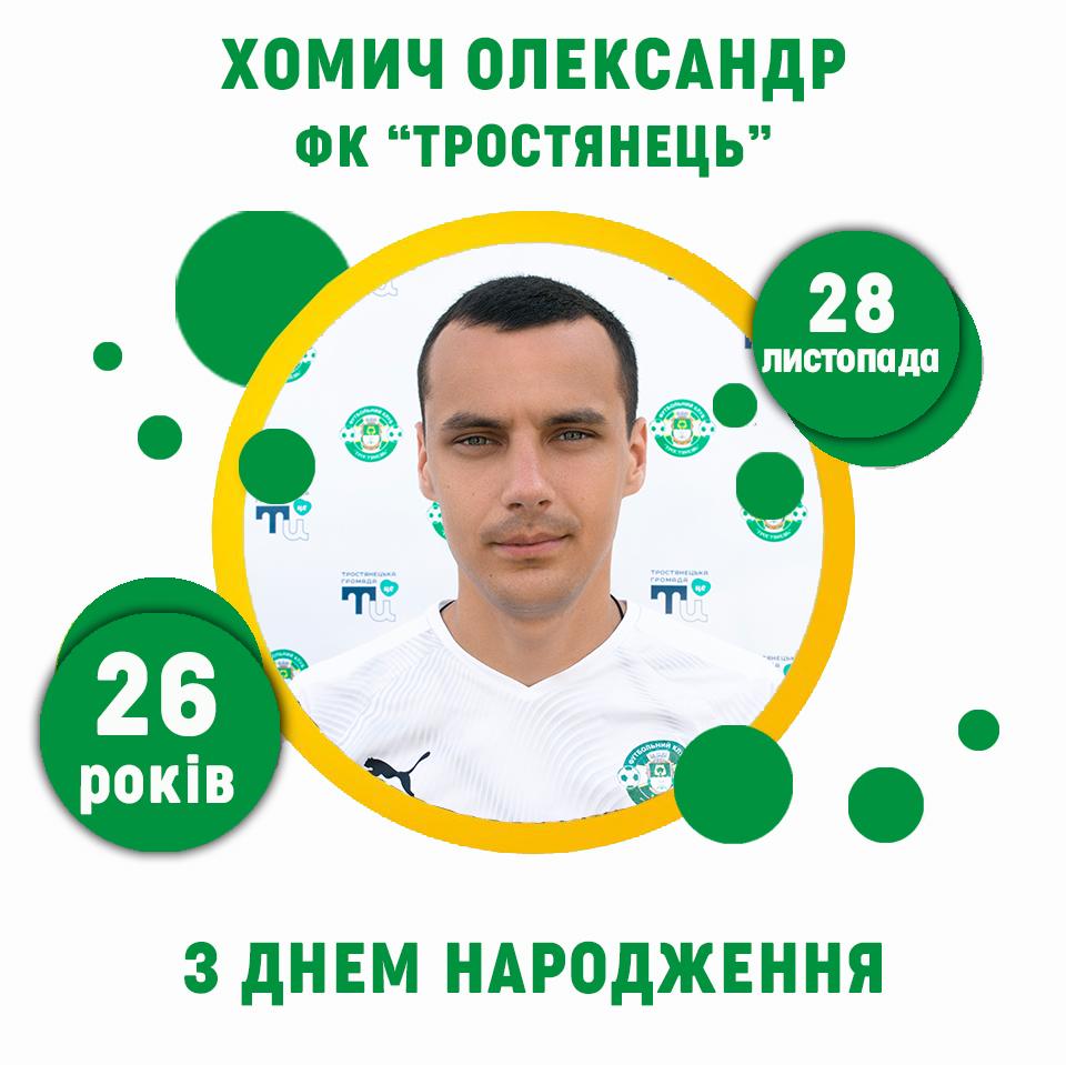 Олександру Хомичу – 26 років