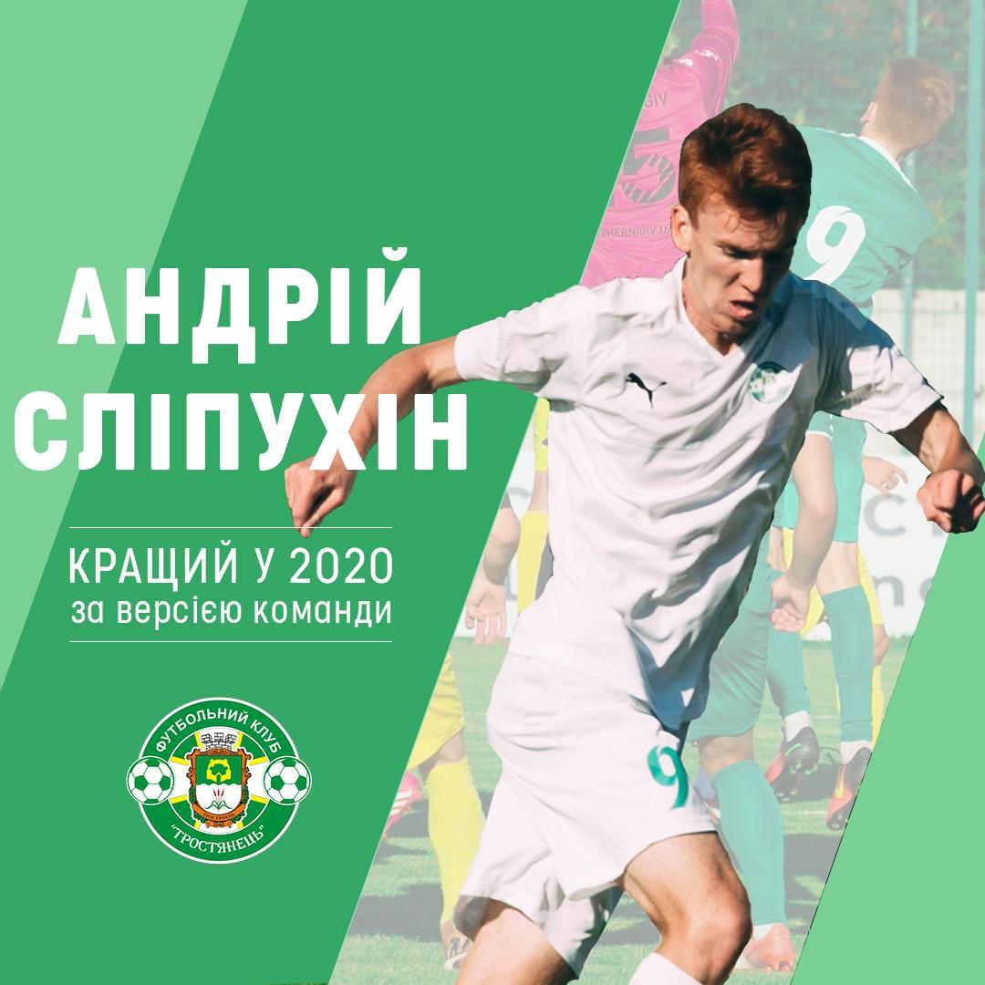 Андрій Сліпухін – кращий гравець у 2020 році за версією команди
