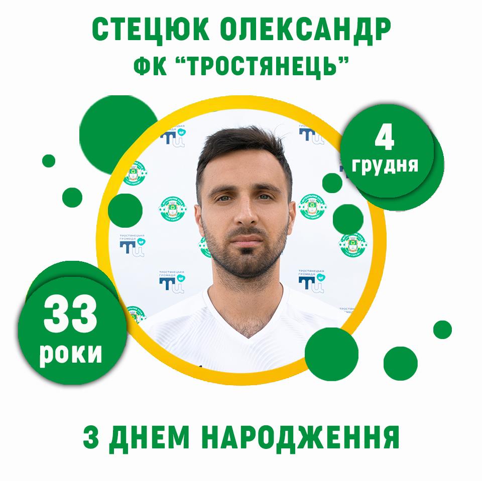 Капітану команди Олександру Стецюку – 33 роки