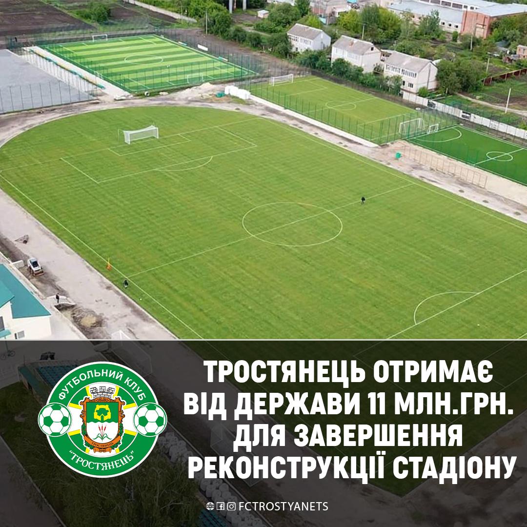 Тростянець отримає від держави 11 млн. грн. для завершення реконструкції стадіону