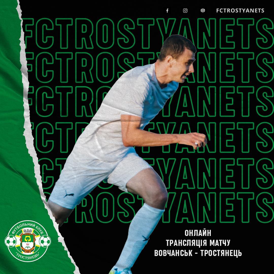 15:00 онлайн трансляція матчу Вовчанськ – Тростянець