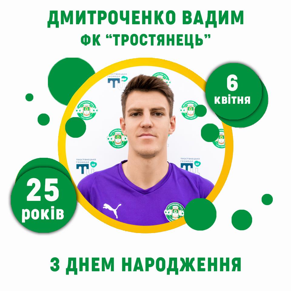 Вадиму Дмитроченку – 25