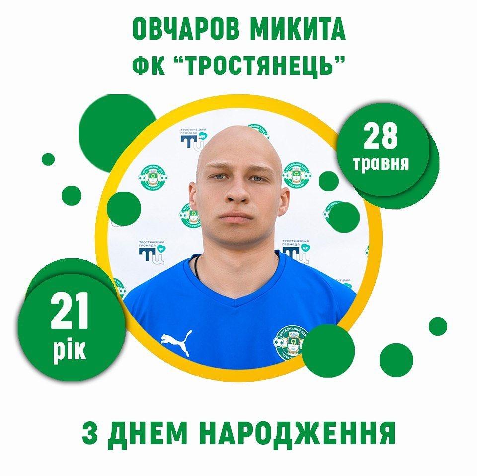 Микиті Овчарову – 21