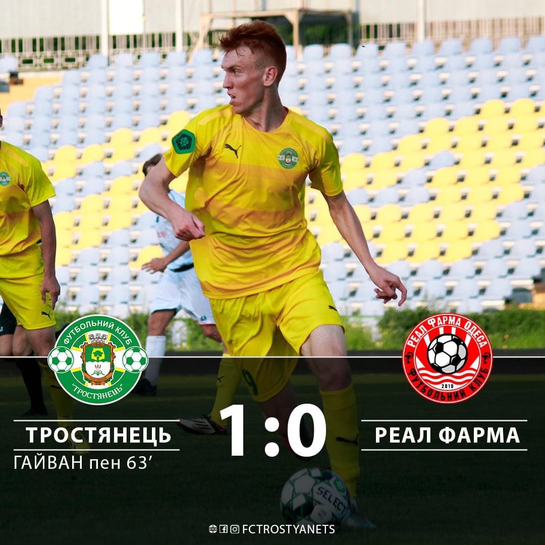 Результат матчу Тростянець – Реал Фарма 1:0