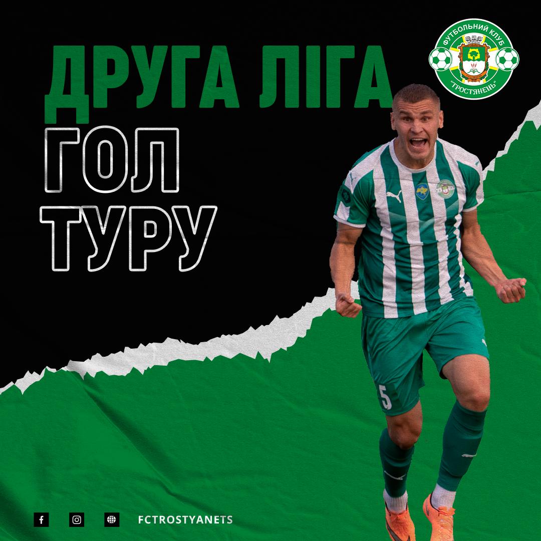 Гол Віталія Полянського визнано кращим в 11-му турі Другої ліги України