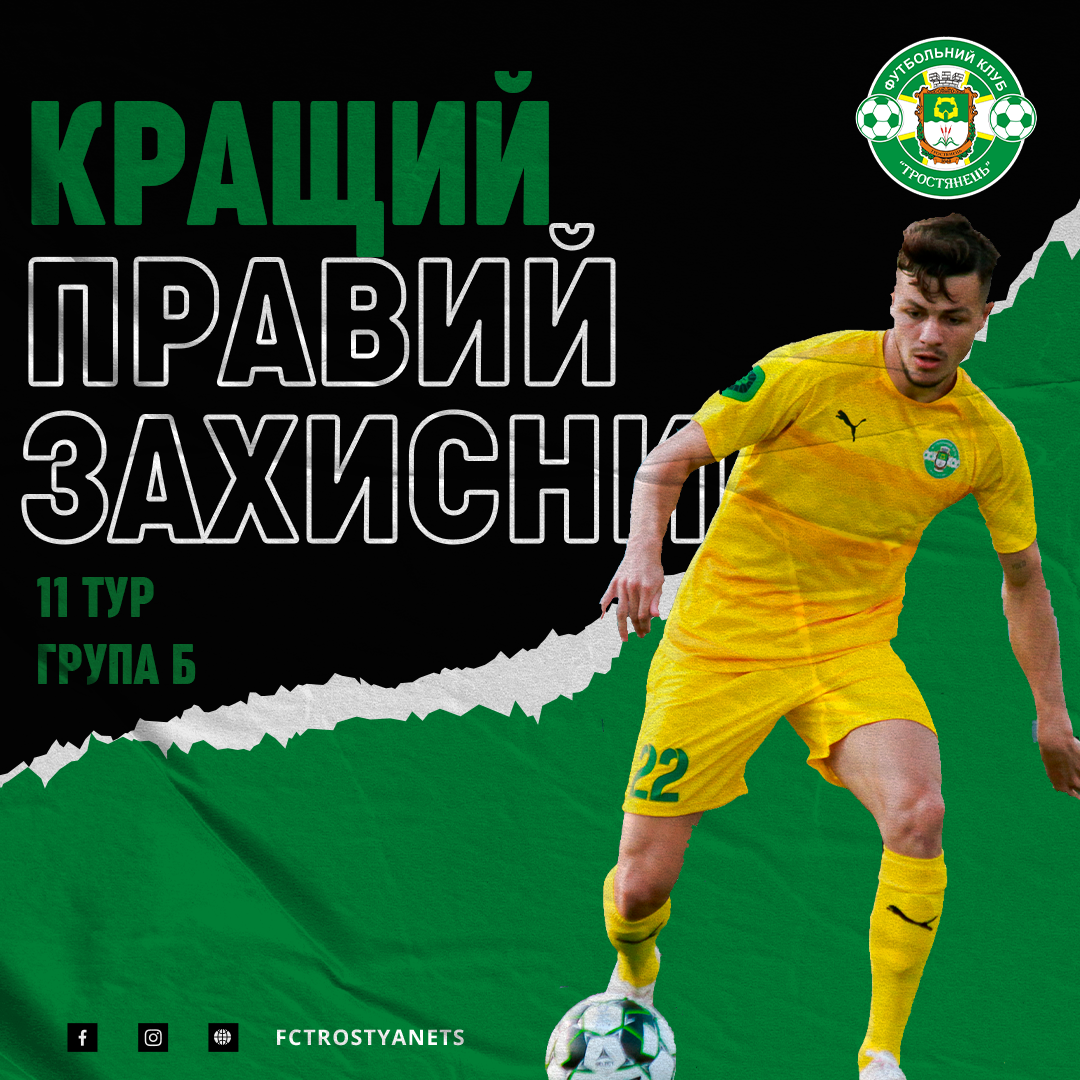 Кращий правий захисник 11-го туру Другої ліги України – Меженський Євген